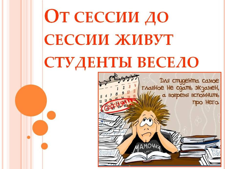 открытки с начало сессии которому