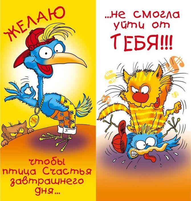 Поздравления с Днем Рождения :) - Страница 14 Prikolnye-otkrytki-s-dnem-rozhdeniya-muzhchine-40