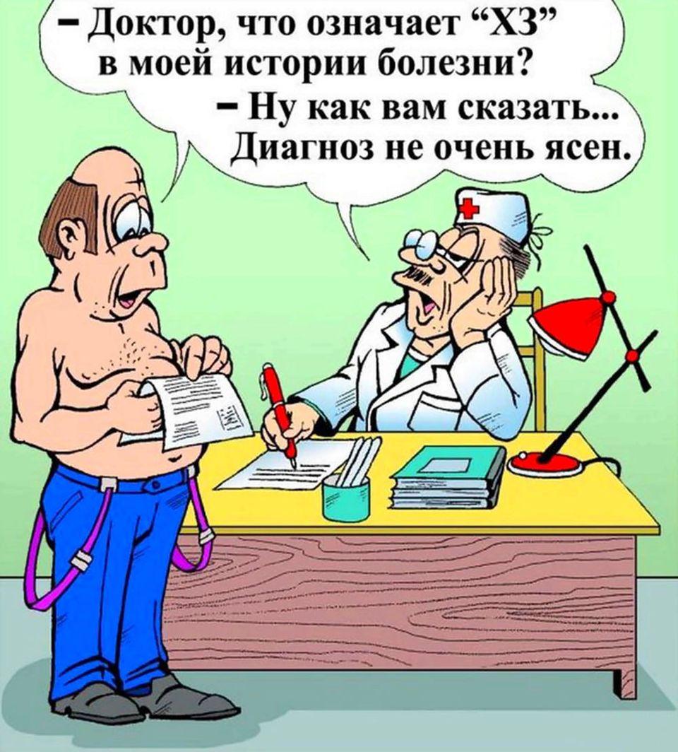 Веселые картинки о врачей