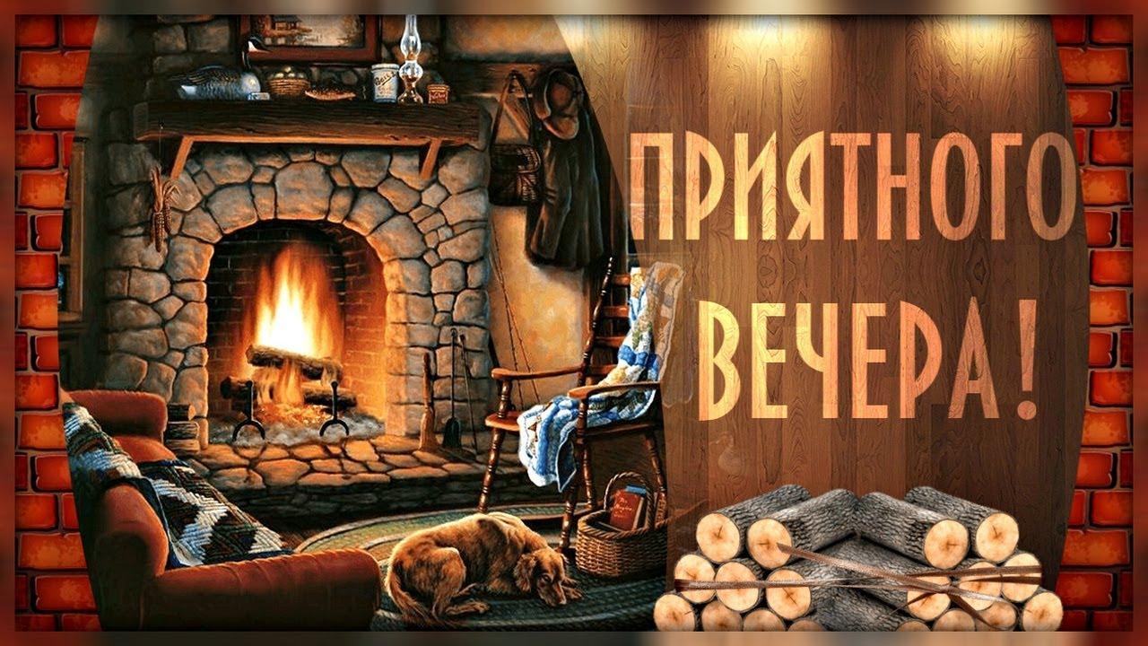 Уютного вечера картинки красивые с надписью