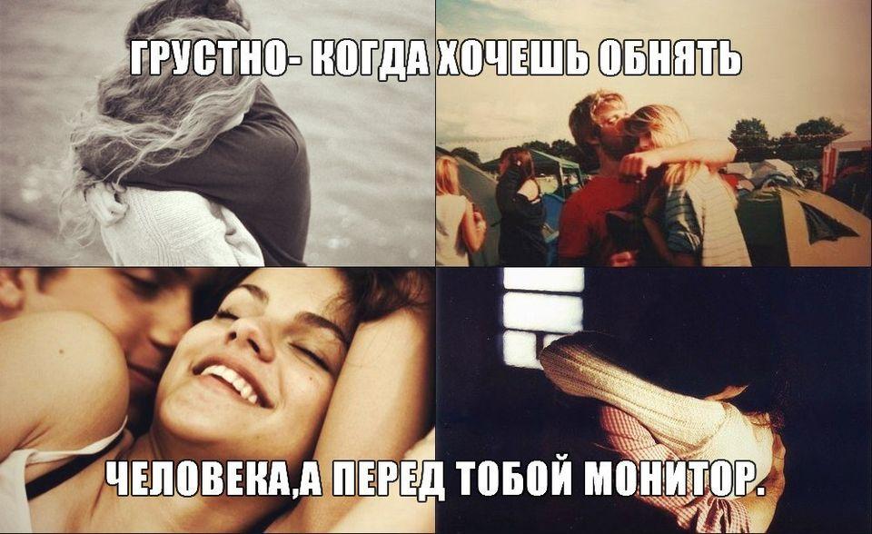 картинки люди которых хочется обнять далеко мне нравятся где