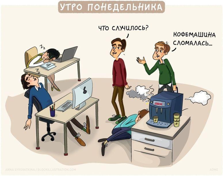 Приколы картинки сотрудники работают
