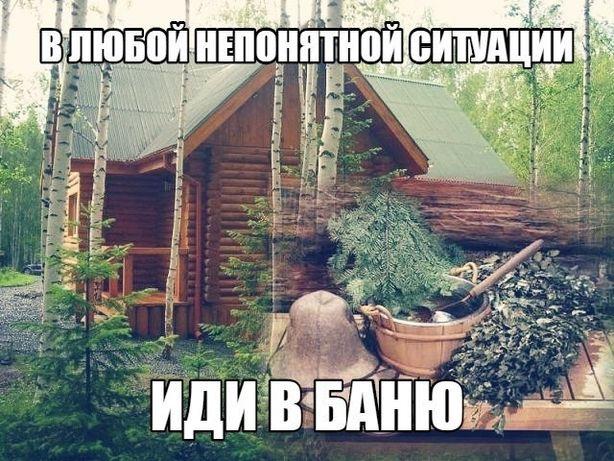 Смешная картинка про баню
