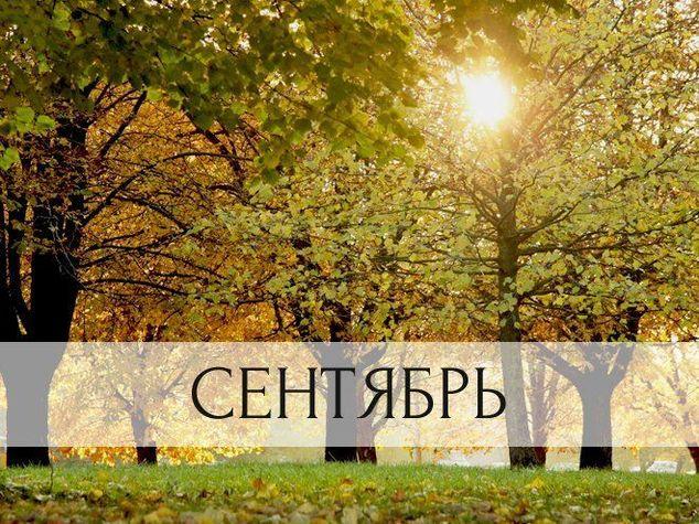 Осенние картинки  Krasivye-kartinki-pro-sentyabr-5