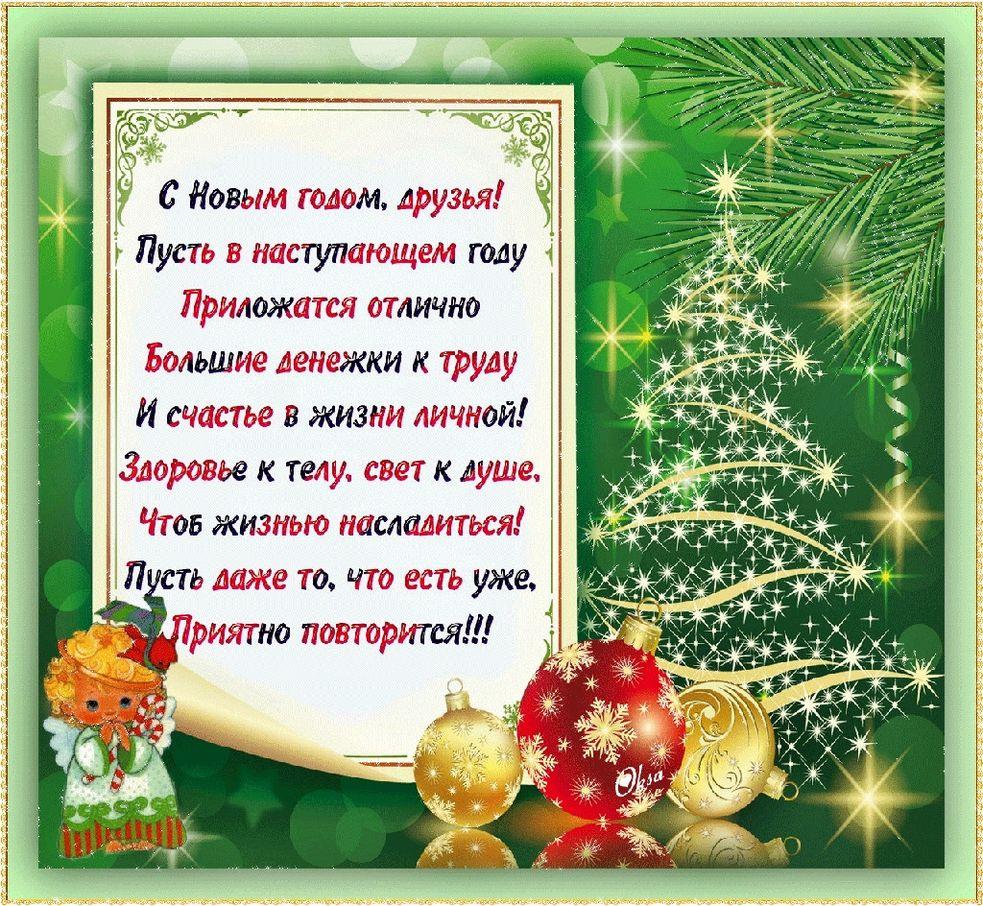 удивить душевные новогодние поздравления в стихах кем мог