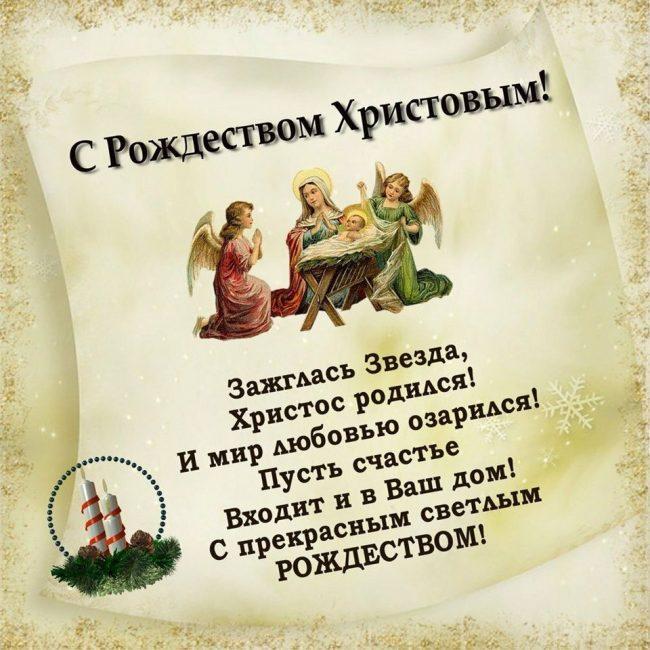 https://proprikol.ru/wp-content/uploads/2019/12/kartinki-i-otkrytki-k-rozhdestvu-hristovu-1-650x650.jpg