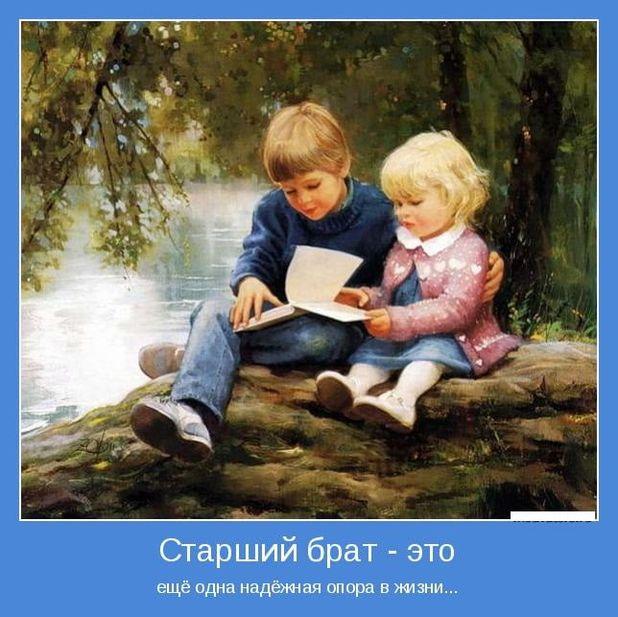 Картинки о любви к брату