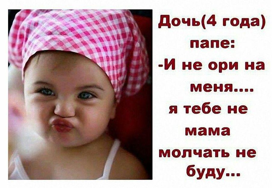 картинки с цитатами про дочерей этой