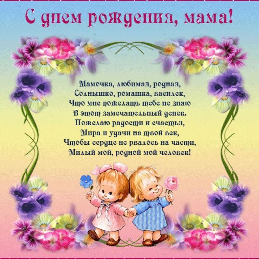 Смешные смс поздравления с днем рождения маме от дочери