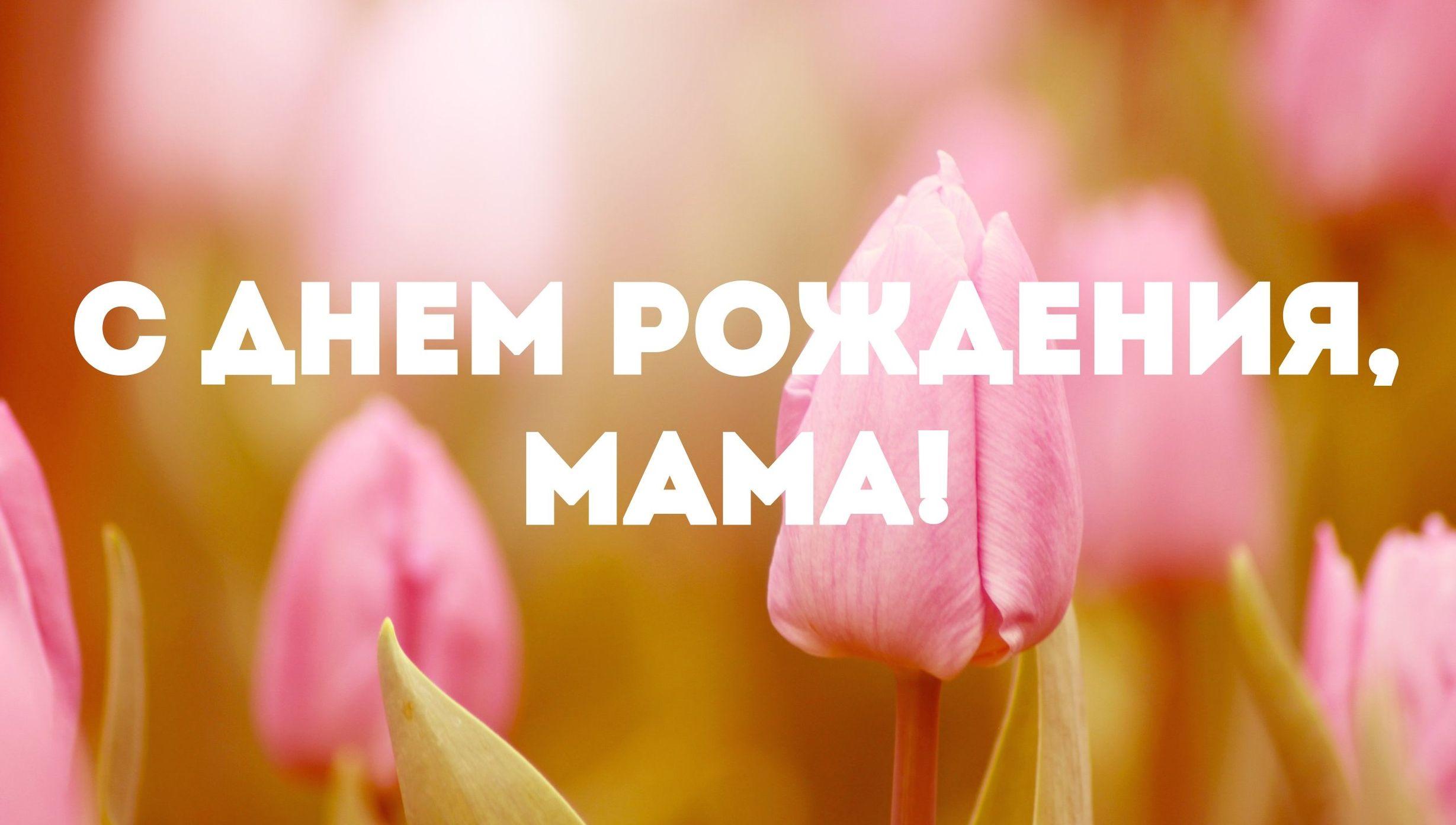 Аудио поздравления с днем рождения мамы