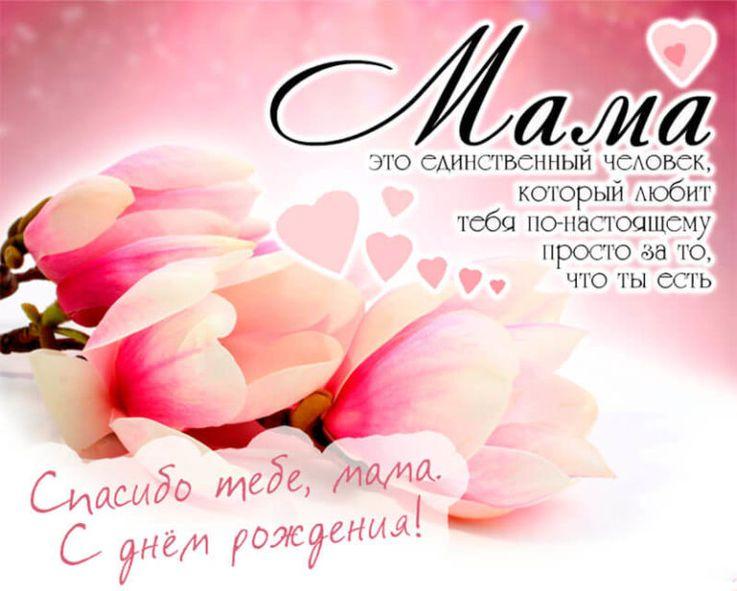 Стих для мамы с поздравление с днем рождения