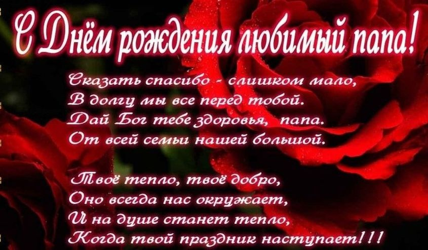 pozdravleniya-s-dnem-rozhdeniya-otcu-otkritki foto 9