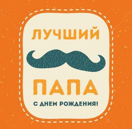 pozdravleniya-s-dnem-rozhdeniya-otcu-otkritki foto 16