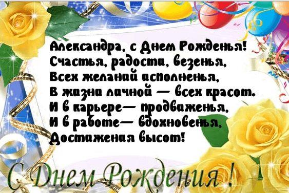 s-dnem-rozhdeniya-aleksandr-otkritki-s-pozdravleniyami foto 19