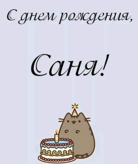 Стихи на день рождения по имени саша