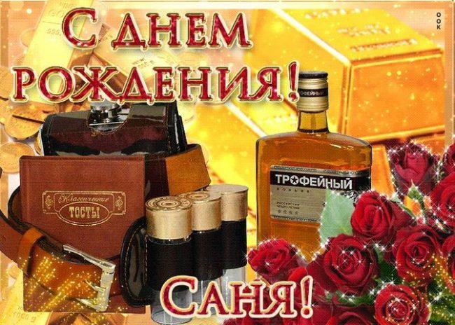 krasivye-kartinki-s-dnem-rozhdeniya-alek