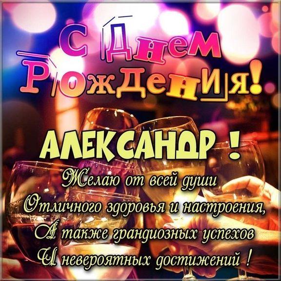 s-dnem-rozhdeniya-aleksandr-otkritki-s-pozdravleniyami foto 14