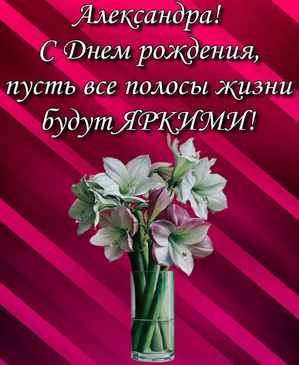Поздравления с днем рождения александре душевные