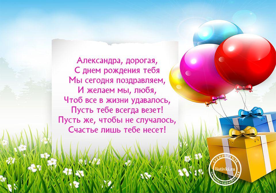 Открытка с днем рождения александра девочка