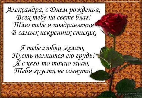 Красивые стихи с днем рождения александра