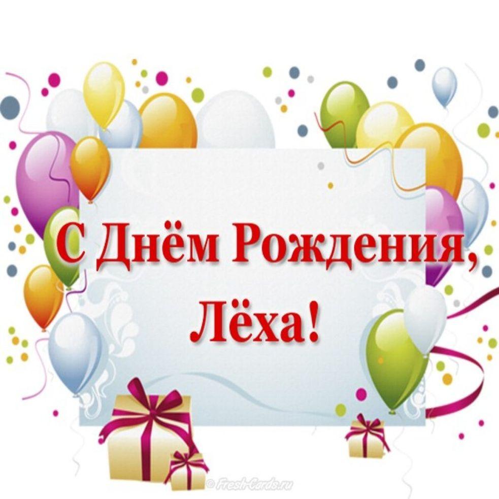Поздравление с днем рождения для алексея открытки