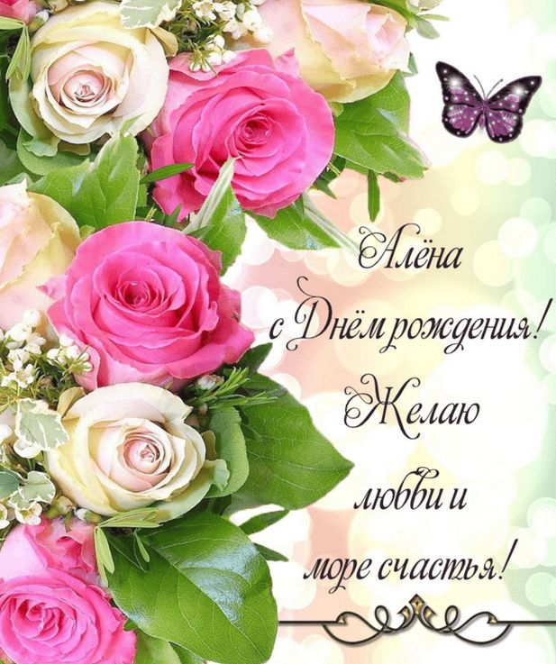 pozdravleniya-s-dnem-rozhdeniya-alena-otkritki foto 6