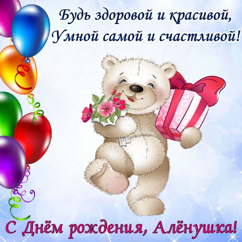 Гифки поздравления с днем рождения алена