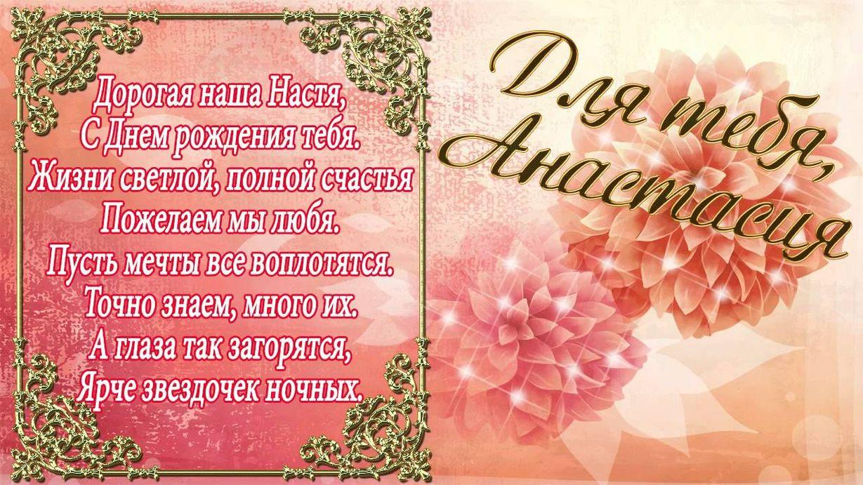 поздравление с днем рождения анастасии в стихах от сестры