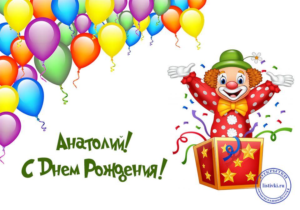 Смешное поздравление с днем рождения анатолию