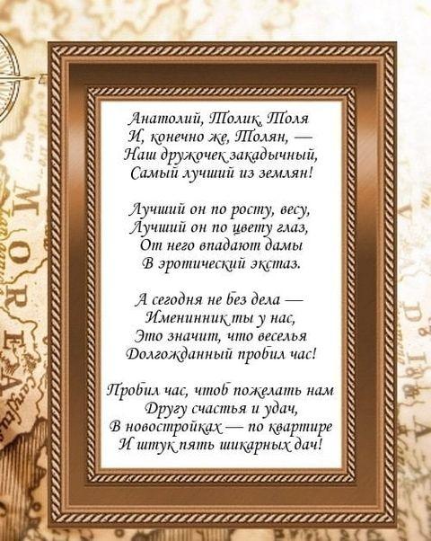 стихи на день рождения для анатолия