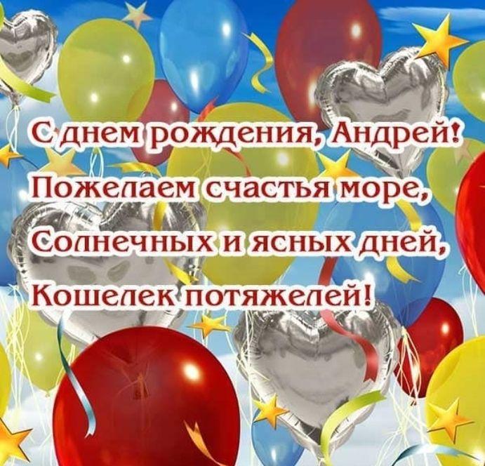 Днем рождения андрей
