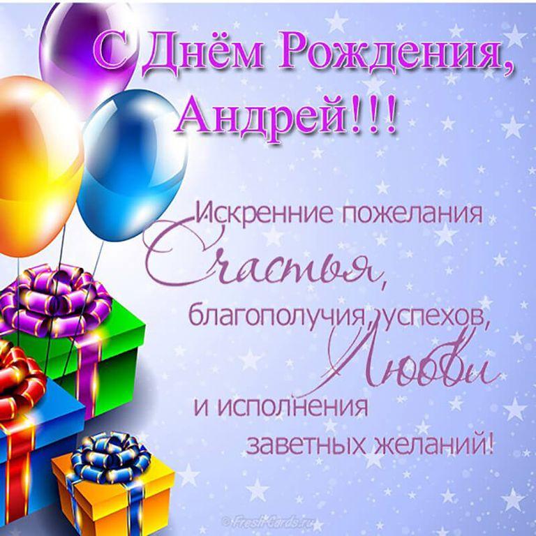 Поздравление с днем рождения мужчине андрей