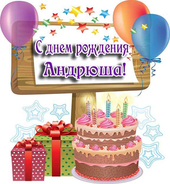 открытки с днем рождения сыночка андрея профессионалов укладке причесок