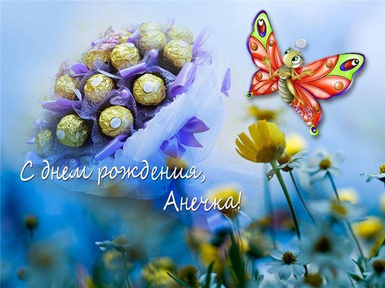 фотографии анна с днем рождения цветы картинки лето фото тегу