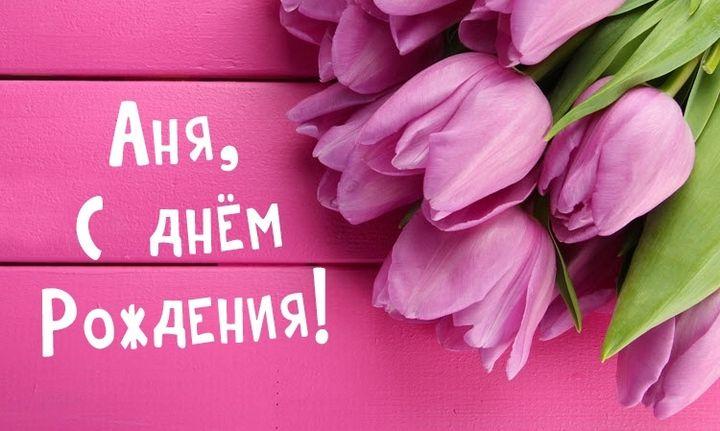 s-dnem-rozhdeniya-anna-krasivie-pozdravleniya-otkritki foto 12