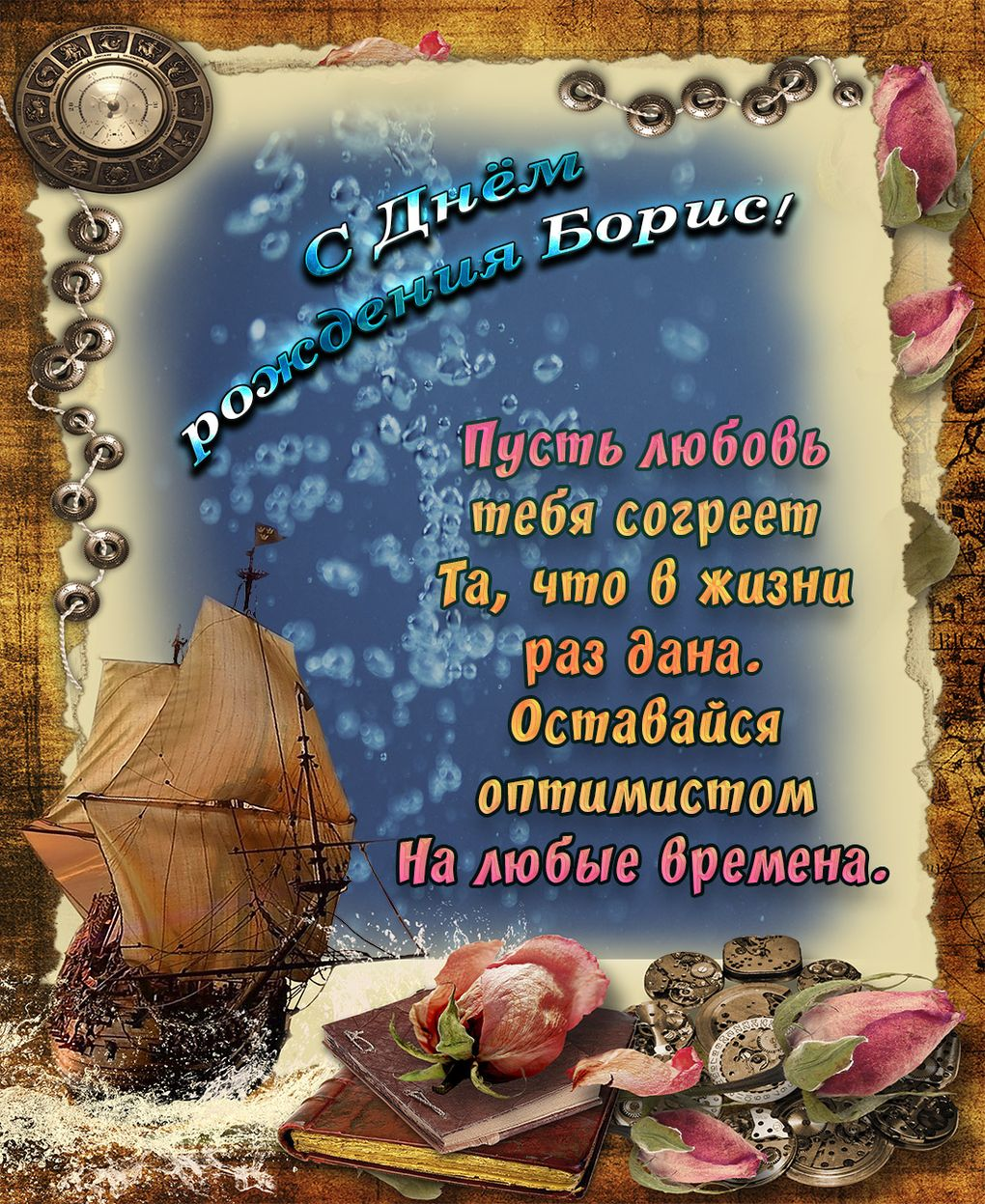 Поздравления с Днем рождения Борису