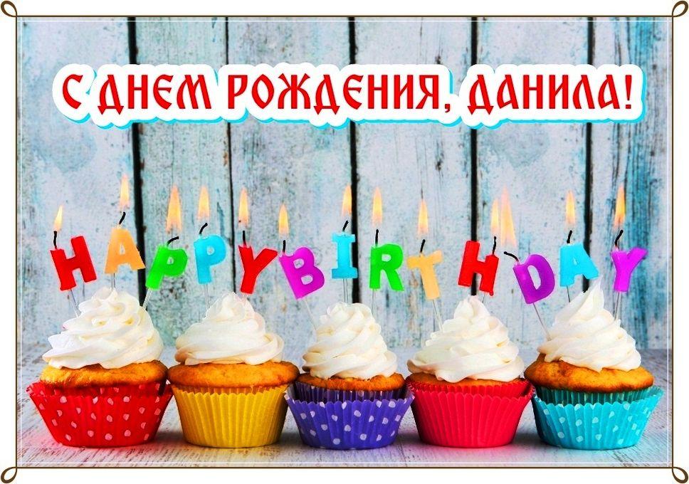 Картинка с днем рождения данил