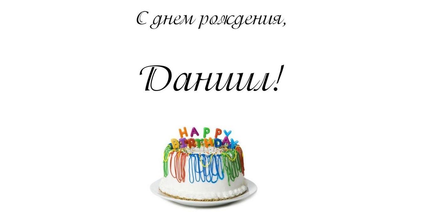 голосовые поздравления ренате с днем рождения это далеко все