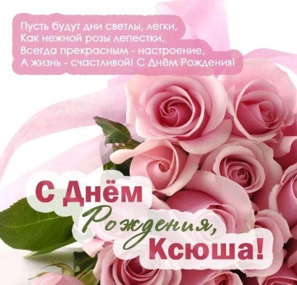pozdravlenie-s-dnem-rozhdeniya-katya-otkritki foto 16