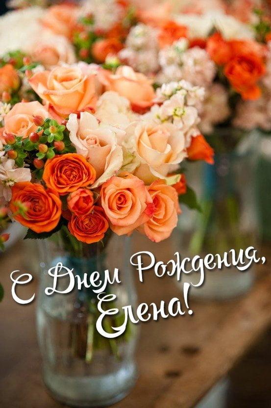 pozdravleniya-s-dnem-rozhdeniya-zhenshine-otkritki-elene foto 15