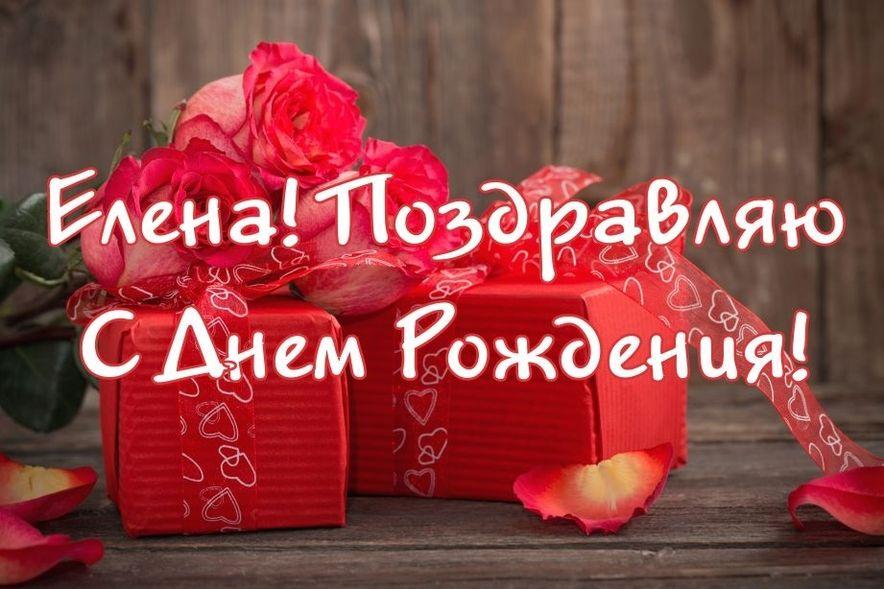 otkritka-s-dnem-rozhdeniya-elena-krasivie-pozdravleniya foto 8