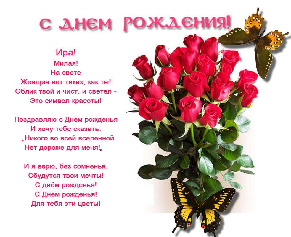 является поздравить с днем рождения ирину владимировну высокую