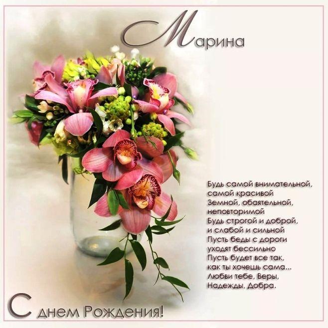красивые открытки с днем рождения маришка фотоаппаратов волгограде гарантией