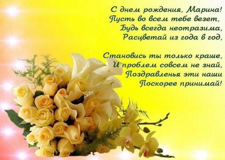 Поздравления с днем рождения жене марине