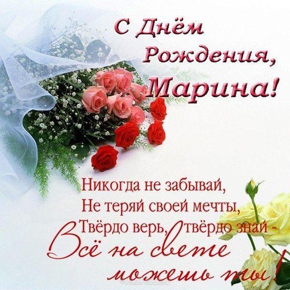 pozdravleniya-s-dnem-rozhdeniya-marina-otkritki foto 12