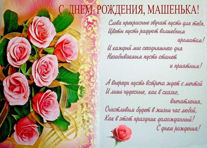 Открытка ко дню рождения марии