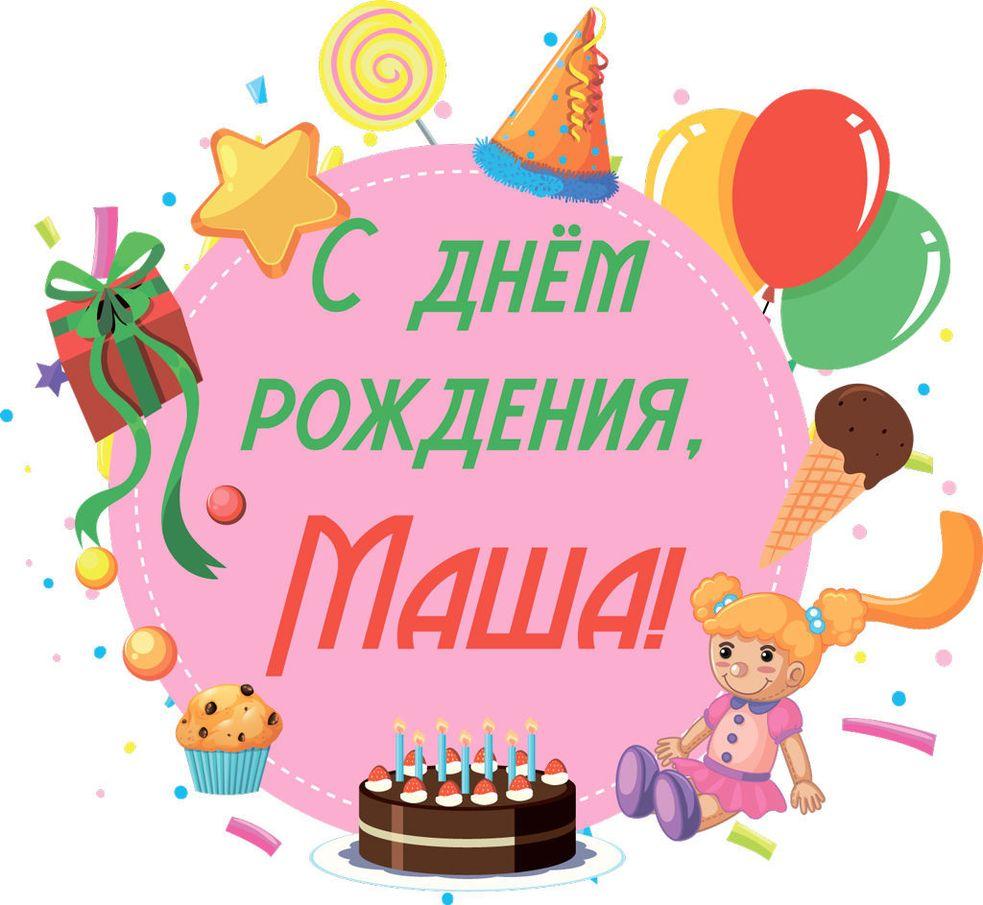 Машенька с днем рождения картинки с надписями красивые