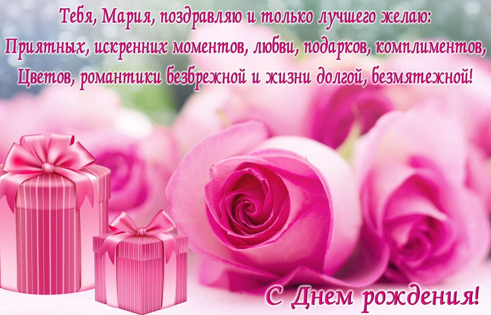 Поздравление с днем рождения марии своими словами