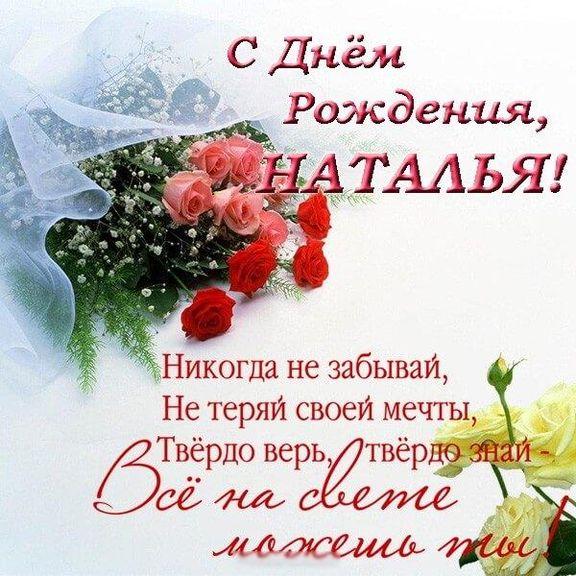 pozdravleniya-s-dnem-rozhdeniya-natale-otkritki foto 6