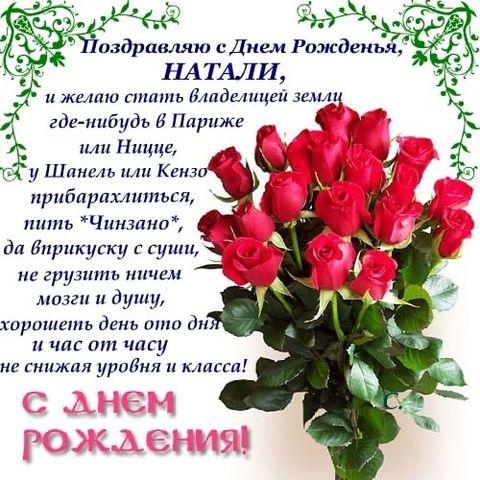 s-dnem-rozhdeniya-natalya-krasivie-pozdravleniya-otkritki foto 17